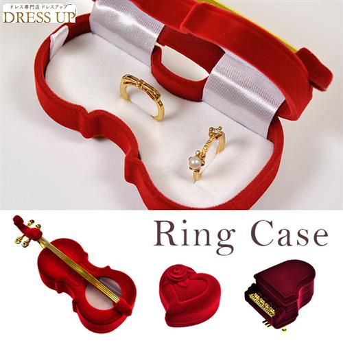 指輪ケース
