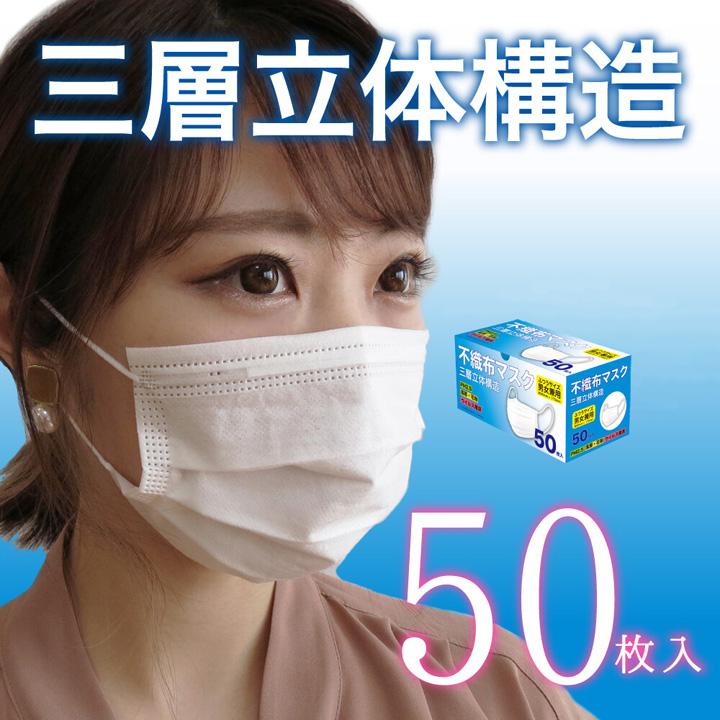 不織布マスク・50枚・1箱