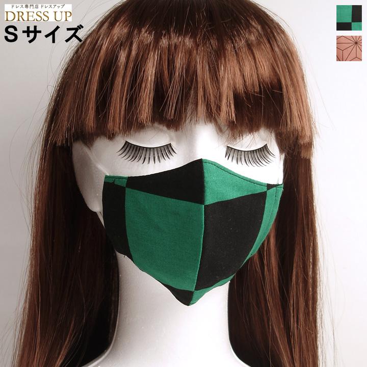 鬼滅の刃 炭治郎 市松模様 マスク