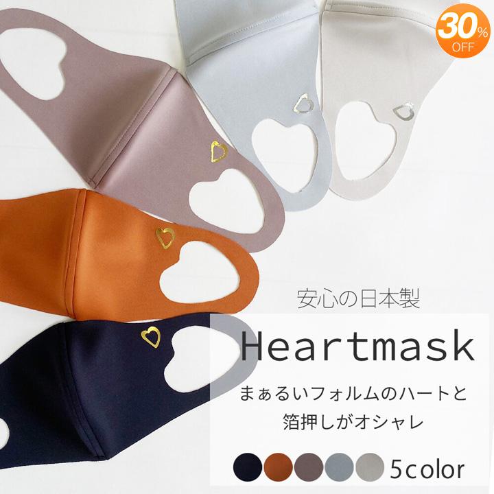 ハートマスク
