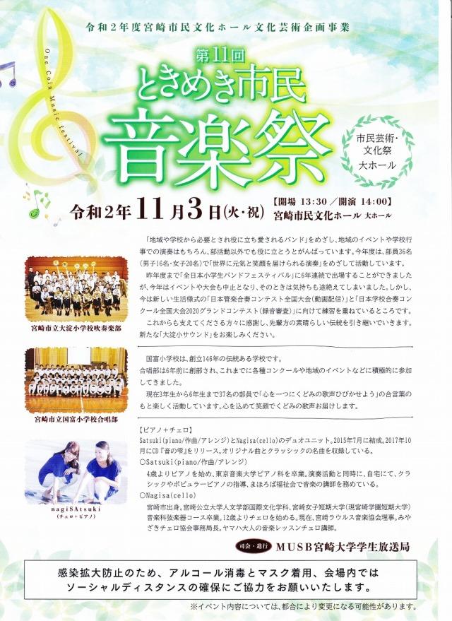 第11回ときめき市民音楽祭
