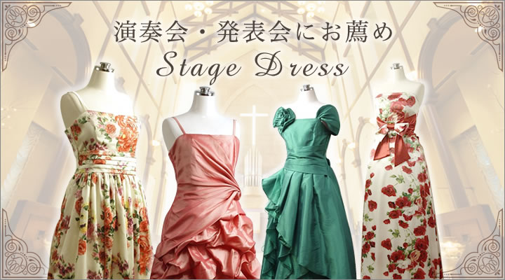 演奏会・発表会・ステージドレス